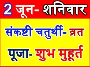 Sankasthi Ganesh Chaturthi Vrat