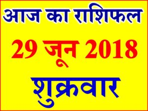 29 जून 2018 राशिफल Aaj ka Rashifal in Hindi Today Horoscope