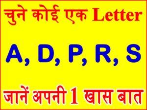 A, D, P, R, S चुने कोई एक लेटर