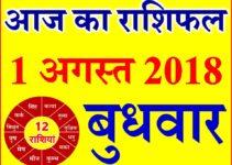 1 अगस्त 2018 राशिफल Aaj ka Rashifal in Hindi Today Horoscope