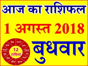 1 अगस्त 2018 राशिफल Aaj ka Rashifal in Hindi Today Horoscope