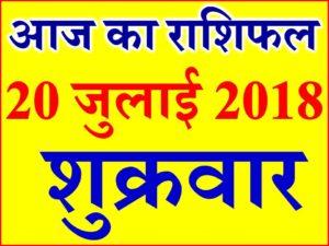 20 जुलाई 2018 राशिफल Aaj ka Rashifal in Hindi Today Horoscope