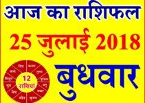 25 जुलाई 2018 राशिफल Aaj ka Rashifal in Hindi Today Horoscope