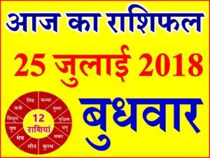 25 जुलाई 2018 राशिफल Aaj ka Rashifal