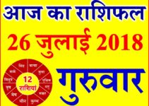 26 जुलाई 2018 राशिफल Aaj ka Rashifal in Hindi Today Horoscope