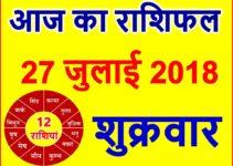 27 जुलाई 2018 राशिफल Aaj ka Rashifal in Hindi Today Horoscope