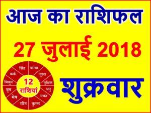 27 जुलाई 2018 राशिफल Aaj ka Rashifal