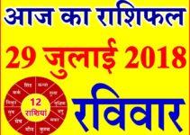 29 जुलाई 2018 राशिफल Aaj ka Rashifal in Hindi Today Horoscope