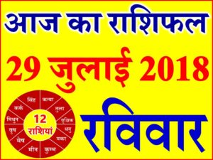 29 जुलाई 2018 राशिफल Aaj ka Rashifal in Hindi Today Horoscope