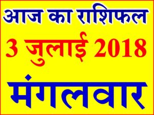 3 जुलाई 2018 राशिफल Aaj ka Rashifal