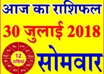 30 जुलाई 2018 राशिफल Aaj ka Rashifal in Hindi Today Horoscope