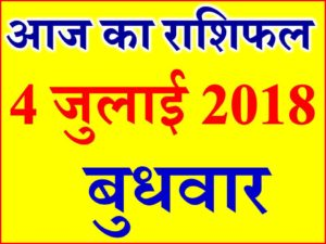 4 जुलाई 2018 राशिफल Aaj ka Rashifal in Hindi Today Horoscope
