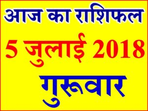 5 जुलाई 2018 राशिफल Aaj ka Rashifal in Hindi Today Horoscope