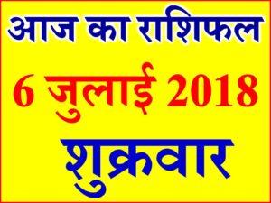 6 जुलाई 2018 राशिफल Aaj ka Rashifal in Hindi Today Horoscope