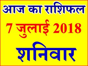 7 जुलाई 2018 राशिफल Aaj ka Rashifal in Hindi Today Horoscope