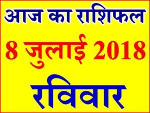 8 जुलाई 2018 राशिफल Aaj ka Rashifal in Hindi Today Horoscope