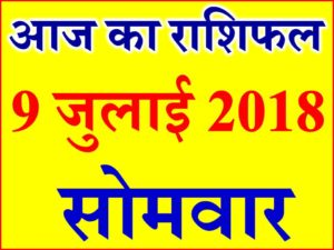 9 जुलाई 2018 राशिफल Aaj ka Rashifal in Hindi Today Horoscope