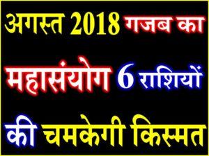 अगस्त महीना 6 राशियों के लिए रहेगा शुभ August 2018 Monthly Horoscope