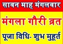 Mangala Gauri Vrat Sawan 2018 मंगला गौरी व्रत पूजा विधि शुभ मुहूर्त