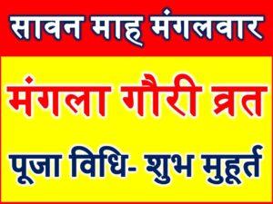 Mangala Gauri Vrat