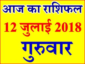 12 जुलाई 2018 राशिफल Aaj ka Rashifal in Hindi Today Horoscope