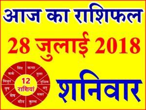 28 जुलाई 2018 राशिफल Aaj ka Rashifal in Hindi Today Horoscope