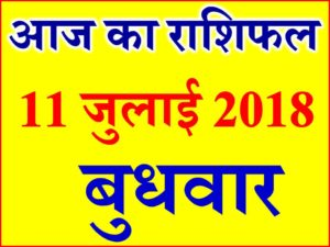11 जुलाई 2018 राशिफल Aaj ka Rashifal