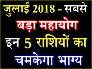 जुलाई 2018 मासिक राशिफल 5 राशियों के लिए शुभ July Monthly Horoscope