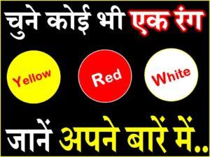 चुने कोई एक रंग जानें अपने बारे में Personality Test according Color Astrology