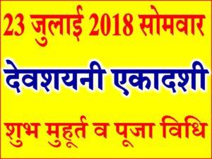 23 जुलाई देवशयनी एकादशी व्रत व पूजा विधि Devshayani Ekadashi 2018