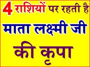 माँ लक्ष्मी की कृपा रहती है इन राशियों पर Richest Zodiac Signs Astro
