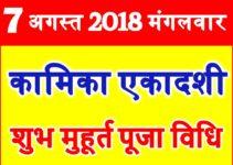 कामिका एकादशी व्रत पूजा शुभ मुहूर्त 2018 Kamika Ekadashi Vrat Festival Tips