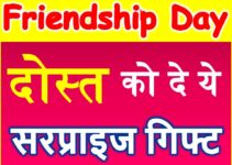 फ्रेंडशिप डे 2018 Friendship Day special Gifts Ideas Low Budget Festival Tips