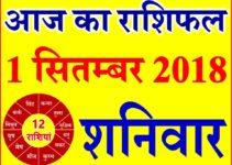 1 सितम्बर 2018 राशिफल Aaj ka Rashifal in Hindi Today Horoscope