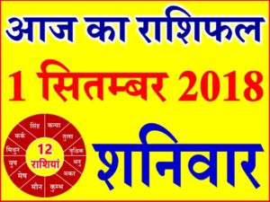 1 सितम्बर 2018 राशिफल Aaj ka Rashifal in Hindi Today Horoscope