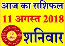 11 अगस्त 2018 राशिफल Aaj ka Rashifal in Hindi Today Horoscope
