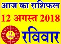 12 अगस्त 2018 राशिफल Aaj ka Rashifal in Hindi Today Horoscope
