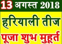हरियाली तीज तिथि पूजन शुभ मुहूर्त Hariyali Teej Date 2018 Festival Tips