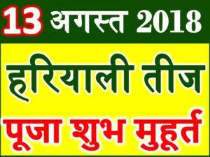 Hariyali Teej Festival
