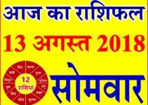 13 अगस्त 2018 राशिफल Aaj ka Rashifal in Hindi Today Horoscope