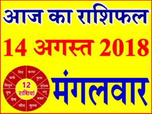 14 अगस्त 2018 राशिफल Aaj ka Rashifal in Hindi Today Horoscope