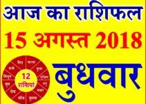 15 अगस्त 2018 राशिफल Aaj ka Rashifal in Hindi Today Horoscope
