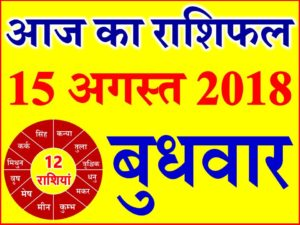 15 अगस्त 2018 राशिफल Aaj ka Rashifal in Hindi Today Horoscope