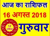 16 अगस्त 2018 राशिफल Aaj ka Rashifal in Hindi Today Horoscope