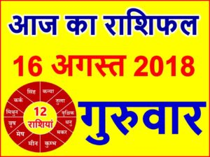 16 अगस्त 2018 राशिफल Aaj ka Rashifal in Hindi Today Horoscope