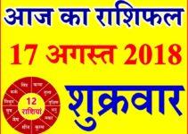 17 अगस्त 2018 राशिफल Aaj ka Rashifal in Hindi Today Horoscope