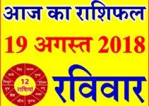 19 अगस्त 2018 राशिफल Aaj ka Rashifal in Hindi Today Horoscope