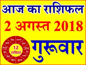 2 अगस्त 2018 राशिफल Aaj ka Rashifal in Hindi Today Horoscope