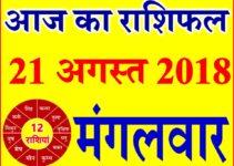 21 अगस्त 2018 राशिफल Aaj ka Rashifal in Hindi Today Horoscope