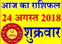 24 अगस्त 2018 राशिफल Aaj ka Rashifal in Hindi Today Horoscope